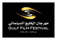 Gulf Film Festival Shereen Shabnam